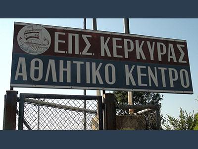 Διαδικασία αξιοποίησης των αθλητικών εγκαταστάσεων της Ε.Π.Σ Κέρκυρας